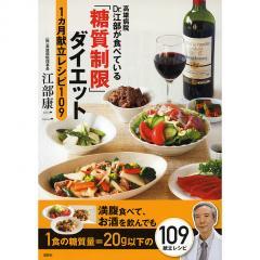 高雄病院Dr.江部が食べている「糖質制限」ダイエット1カ月献立レシピ109/江部康二