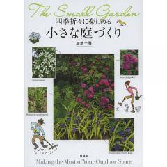 四季折々に楽しめる小さな庭づくり/加地一雅