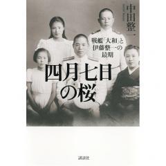 四月七日の桜 戦艦「大和」と伊藤整一の最期/中田整一