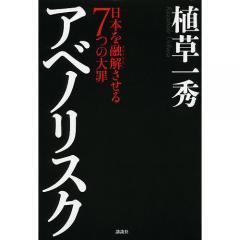 アベノリスク 日本を融解させる7つの大罪/植草一秀