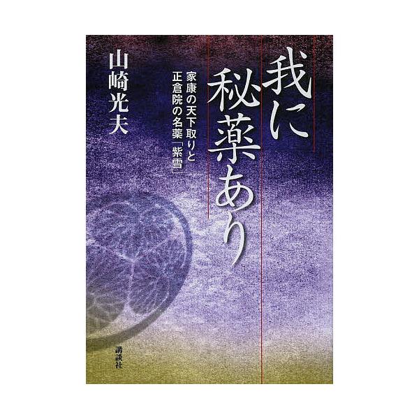 我に秘薬あり 家康の天下取りと正倉院の名薬「紫雪」/山崎光夫