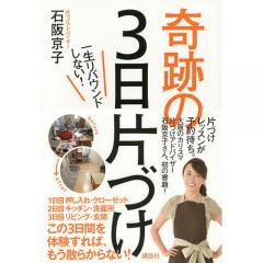 奇跡の3日片づけ 一生リバウンドしない!/石阪京子