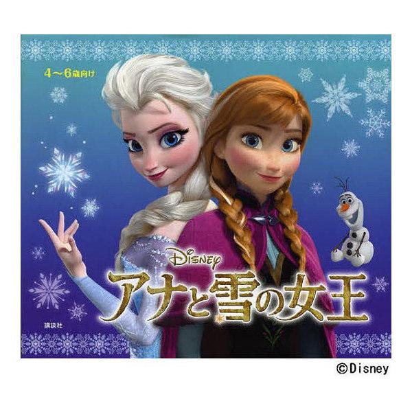 アナと雪の女王 4~6歳向け/斎藤妙子