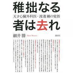 稚拙なる者は去れ 天才心臓外科医・渡邊剛の覚悟/細井勝