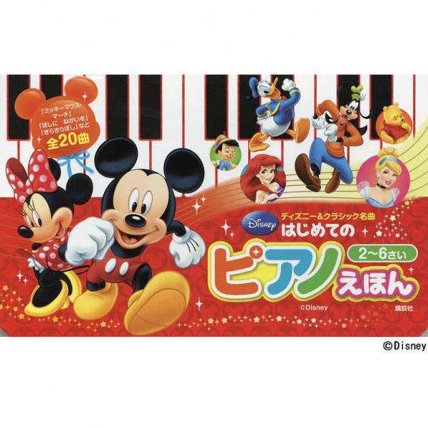 はじめてのピアノえほん ディズニー&クラシック名曲 2~6さい/講談社/ディズニー