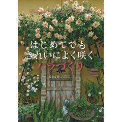 はじめてでもきれいによく咲くバラづくり/松尾正晃