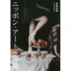 ニッポン・アートの躍動/高階秀爾
