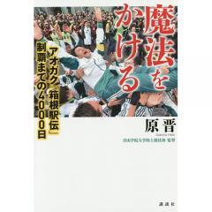 魔法をかける アオガク「箱根駅伝」制覇までの4000日/原晋
