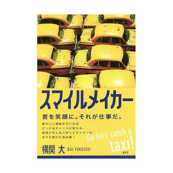 スマイルメイカー/横関大