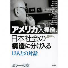アメリカ人禅僧、日本社会の構造に分け入る 13人との対話/ミラー和空/藤原安紀子