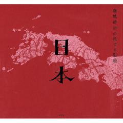 藤城清治の旅する影絵日本/藤城清治