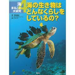 海まるごと大研究 4/保坂直紀/こどもくらぶ