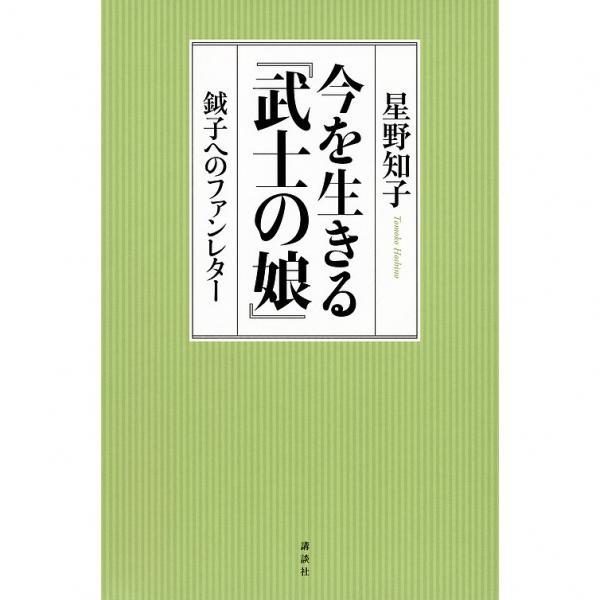 今を生きる『武士の娘』 鉞子へのファンレター/星野知子