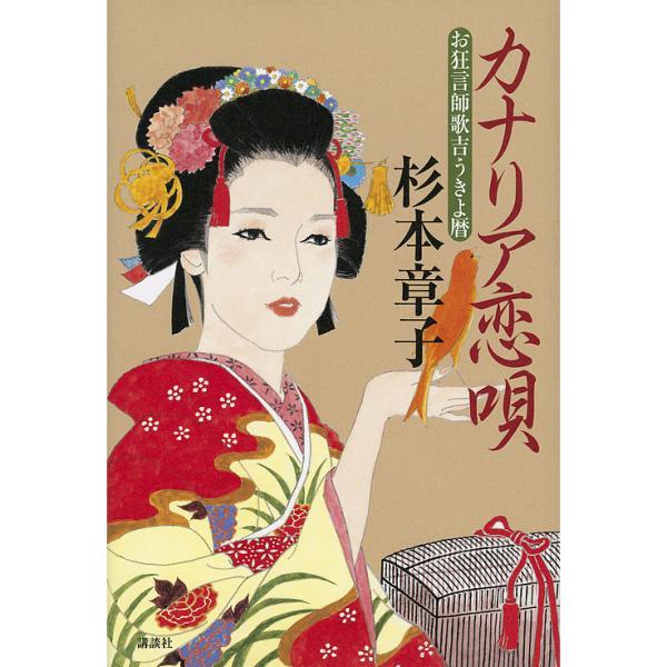LOHACO - カナリア恋唄/杉本章子...