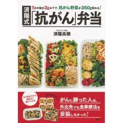 済陽式「抗がん」弁当 1食の塩分2g以下で、抗がん野菜が350g摂れる!/済陽高穂
