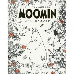 ムーミンぬりえブック トーベ・ヤンソンの原画を彩る/トーベ・ヤンソン