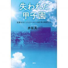 失われた甲子園 記憶をなくしたエースと1989年の球児たち/赤坂英一