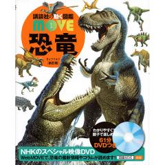 恐竜/小林快次
