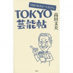 TOKYO芸能帖 1981年のビートたけし/高田文夫