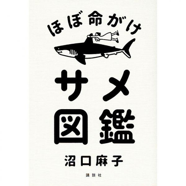 ほぼ命がけサメ図鑑/沼口麻子