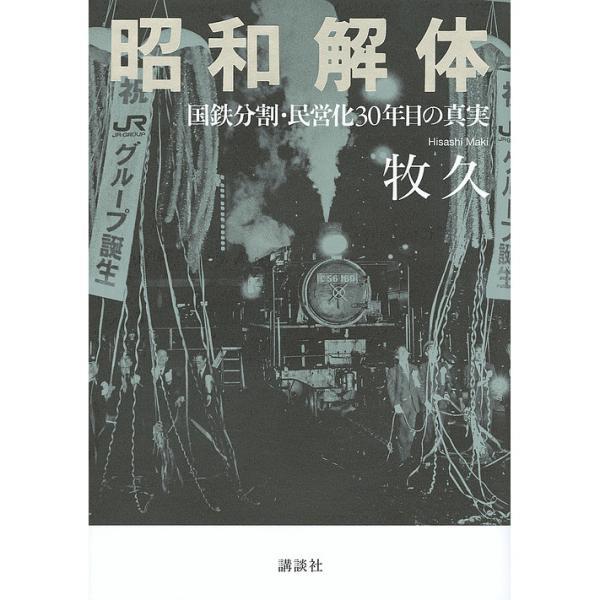 昭和解体 国鉄分割・民営化30年目の真実/牧久