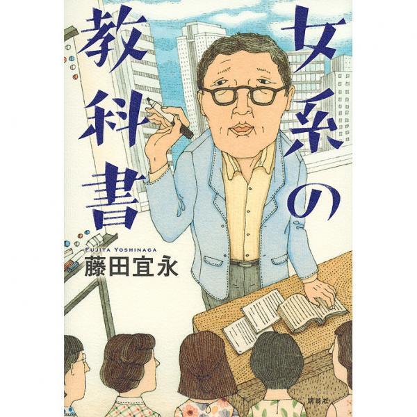 女系の教科書/藤田宜永