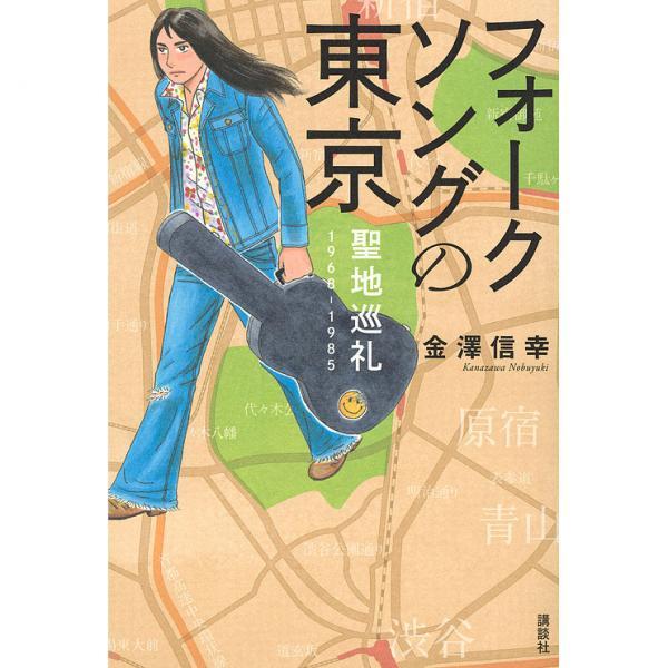 フォークソングの東京 聖地巡礼1968-1985/金澤信幸