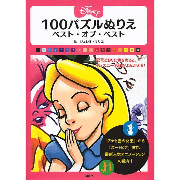 Disney 100パズルぬりえベスト・オブ・ベスト/ジェレミ・マリエ/講談社