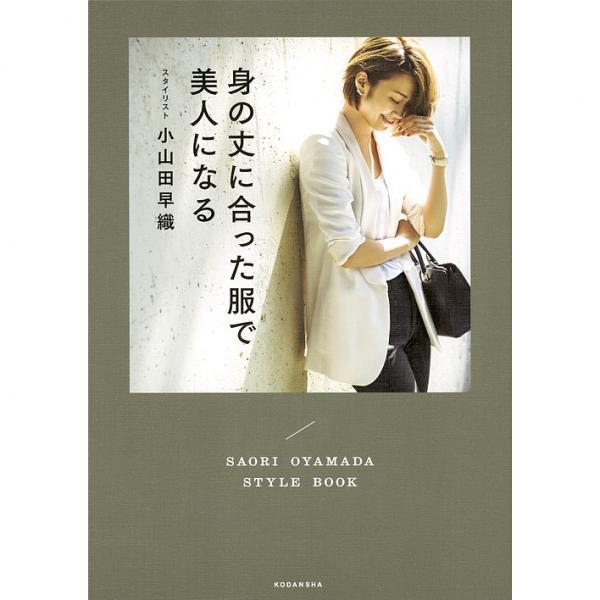 3d8b2e5ce42b1 LOHACO - 身の丈に合った服で美人になる SAORI OYAMADA STYLE BOOK ...
