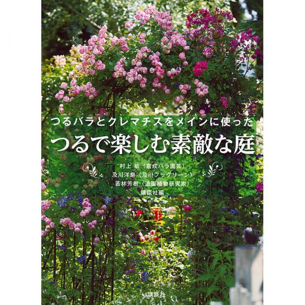 つるで楽しむ素敵な庭 つるバラとクレマチスをメインに使った/村上敏/及川洋磨/若林芳樹