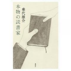 本物の読書家/乗代雄介