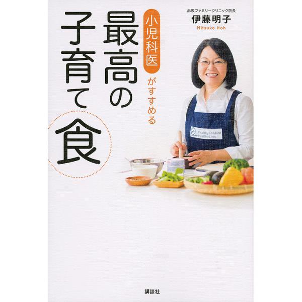 小児科医がすすめる最高の子育て食 studies+58 recipes/伊藤明子