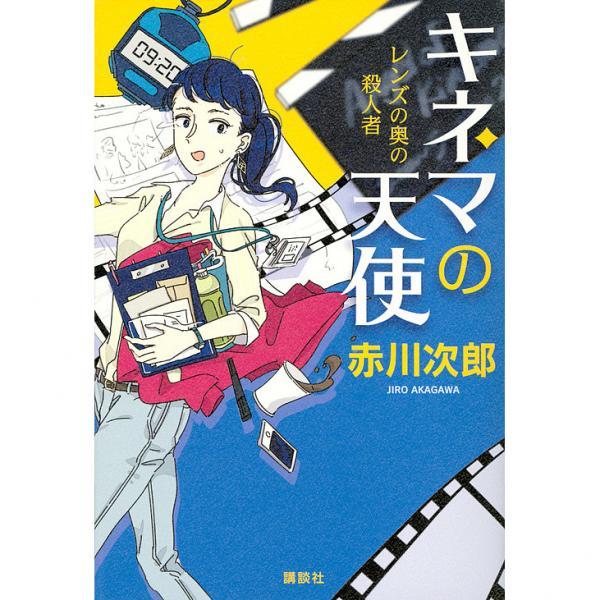 キネマの天使 レンズの奥の殺人者/赤川次郎