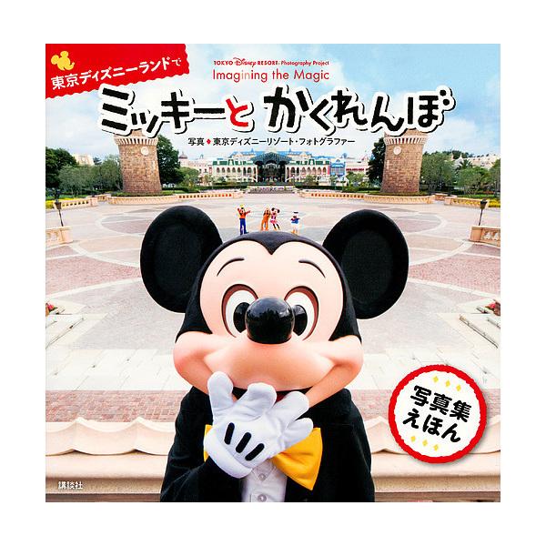 東京ディズニーランドでミッキーとかくれんぼ TOKYO Disney RESORT Photography Project Imagining the