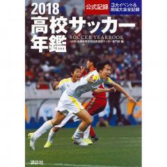 〔予約〕2018高校サッカー年鑑/全国高等学校体育連盟サッカー専