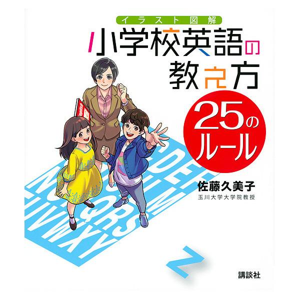 イラスト図解小学校英語の教え方25のルール/佐藤久美子