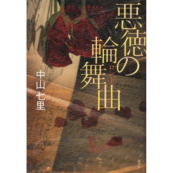 悪徳の輪舞曲(ロンド)/中山七里
