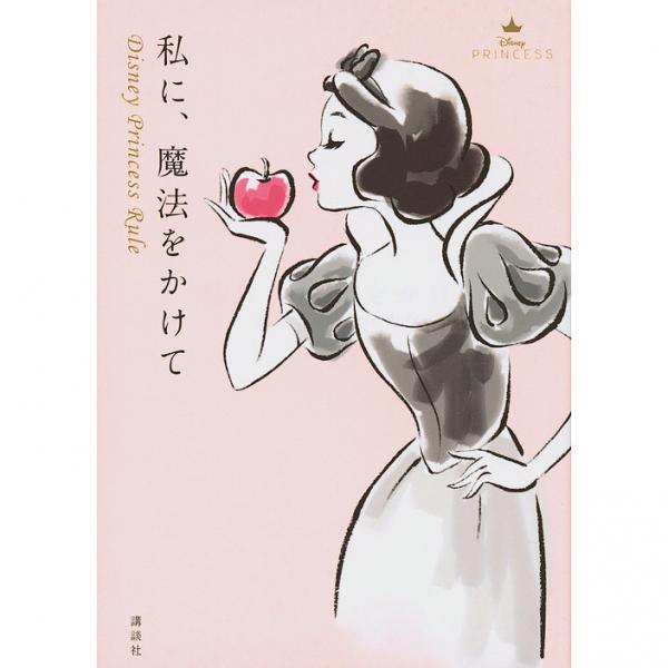 私に、魔法をかけて Disney Princess Rule/ウイザード・ノリリー/講談社