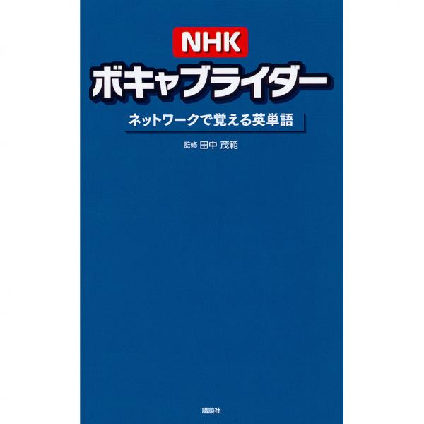 NHKボキャブライダー ネットワークで覚える英単語/田中茂範