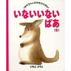 いないいないばあ 3/いもとようこ/子供/絵本
