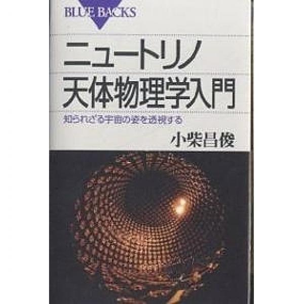 ニュートリノ天体物理学入門 知られざる宇宙の姿を透視する/小柴昌俊