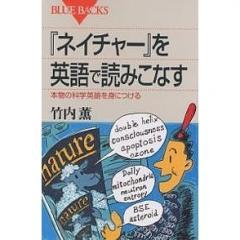 『ネイチャー』を英語で読みこなす 本物の科学英語を身につける/竹内薫