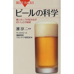 ビールの科学 麦とホップが生み出すおいしさの秘密/サッポロビール価値創造フロンティア研究所
