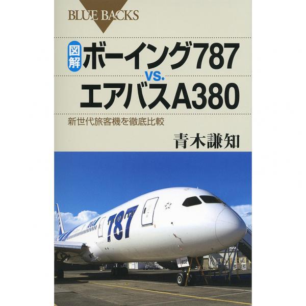 図解・ボーイング787 vs.エアバスA380 新世代旅客機を徹底比較/青木謙知