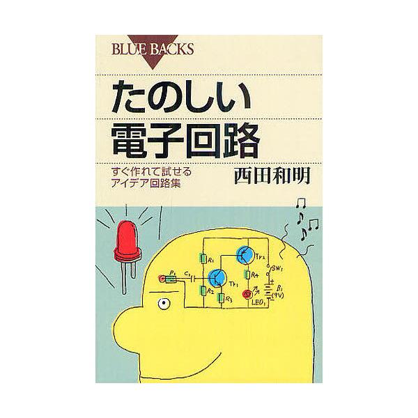 たのしい電子回路 すぐ作れて試せるアイデア回路集/西田和明