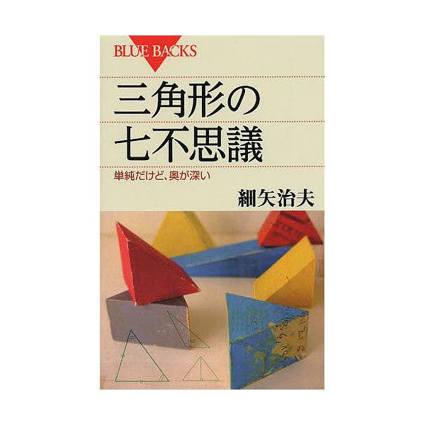 三角形の七不思議 単純だけど、奥が深い/細矢治夫