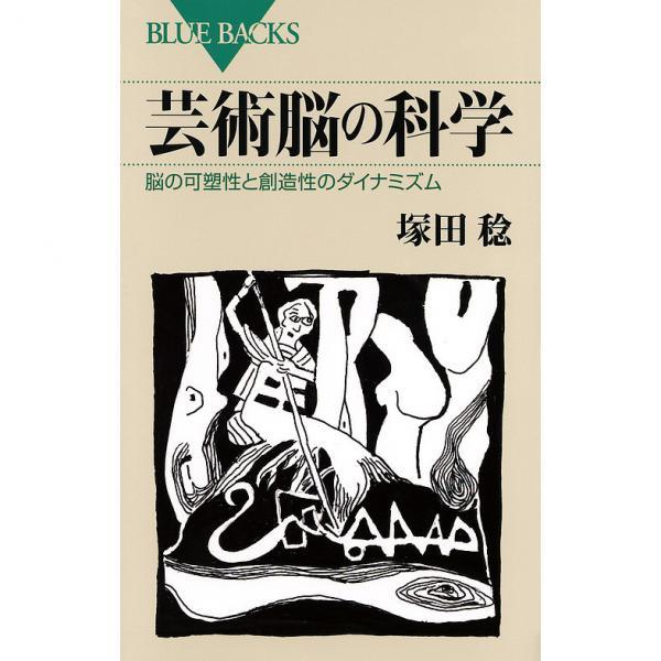 芸術脳の科学 脳の可塑性と創造性のダイナミズム/塚田稔