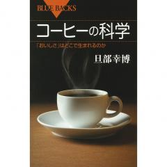 コーヒーの科学 「おいしさ」はどこで生まれるのか/旦部幸博