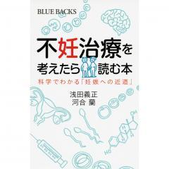 不妊治療を考えたら読む本 科学でわかる「妊娠への近道」/浅田義正/河合蘭