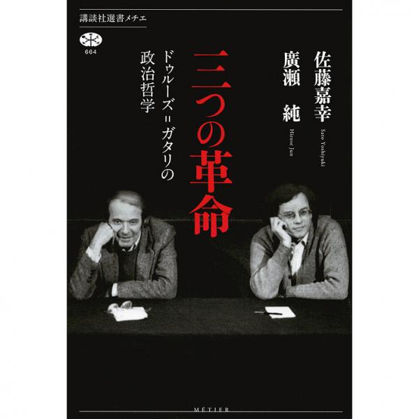 三つの革命 ドゥルーズ=ガタリの政治哲学/佐藤嘉幸/廣瀬純